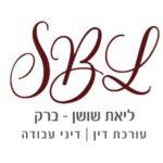ליאת-בן-שושן-ברק-עורכת-דין-לוגו